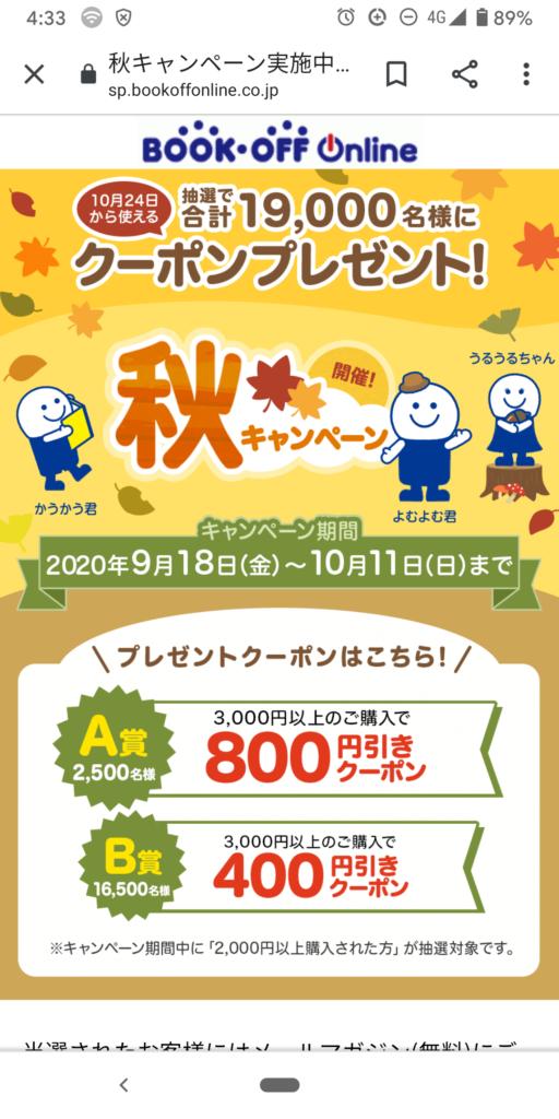 ブックオフオンラインクーポン800円、400円割引プレゼント【秋キャンペーン】