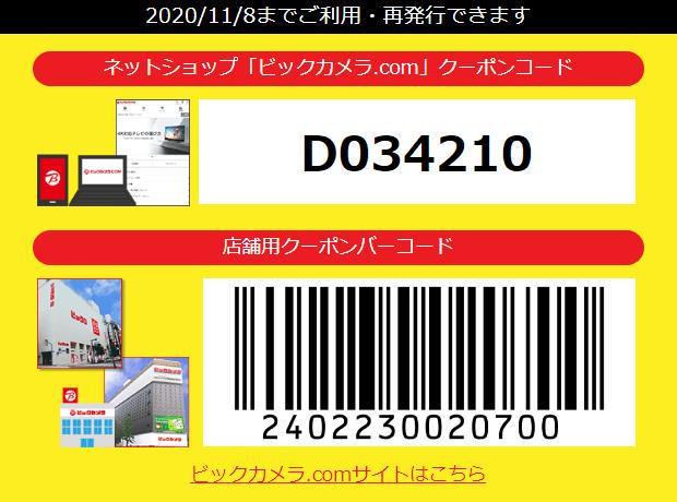 ビックカメラ割引クーポンコード【乗換案内コラボキャンペーン】