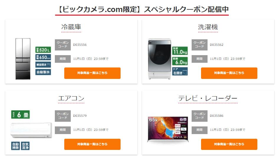 ビックカメラ.com限定スペシャルクーポンコード