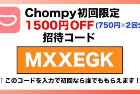 Chompyクーポン・招待コード一覧!チョンピーのキャンペーンや割引情報まとめ