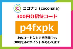 ココナラ(coconala) クーポン・招待コード・キャンペーン割引一覧まとめ!使い方や入手方法