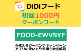 【体験談あり】didiフードクーポンコード1000円分割引取得方法!キャンペーン・割引情報と対応地域やアプリ詳細