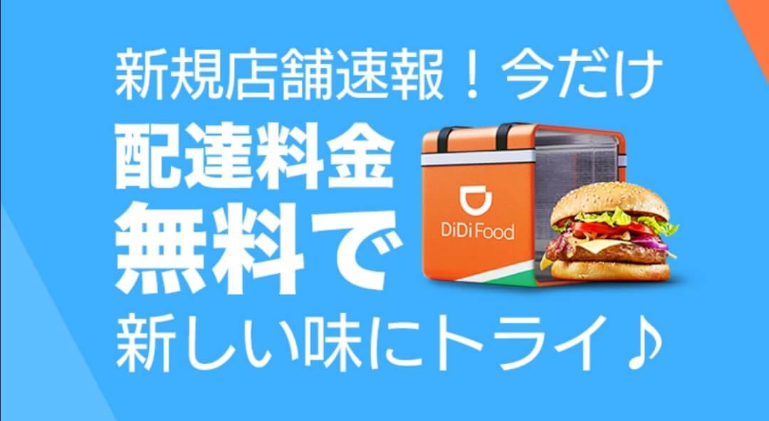 DiDiフードキャンペーン新規店舗配送料無料