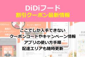 didiフードクーポンコード・キャンペーン速報!友達紹介の招待コードなど一番お得な割引方法