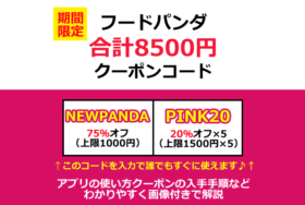 フードパンダのクーポンコード・割引キャンペーン情報まとめ!横浜、神戸、名古屋、札幌、福岡、広島の対応エリアや登録方法Foodpandaアプリの使い方を初心者向けに徹底解説