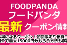フードパンダ(foodpanda)クーポン一覧!初回限定や友達紹介コード・割引キャンペーン徹底まとめ
