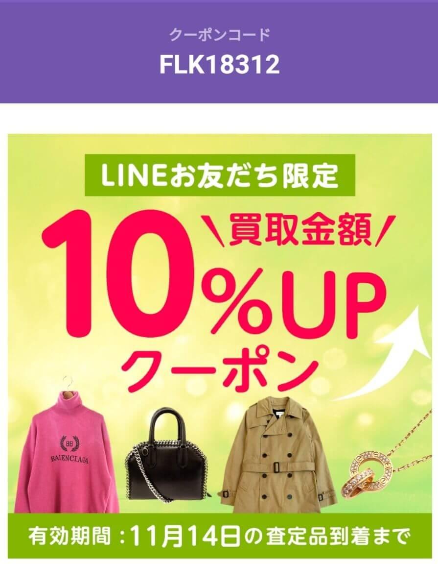 【FLK18312】フクウロクーポン・キャンペーンコード買取金額10%UP【10月】