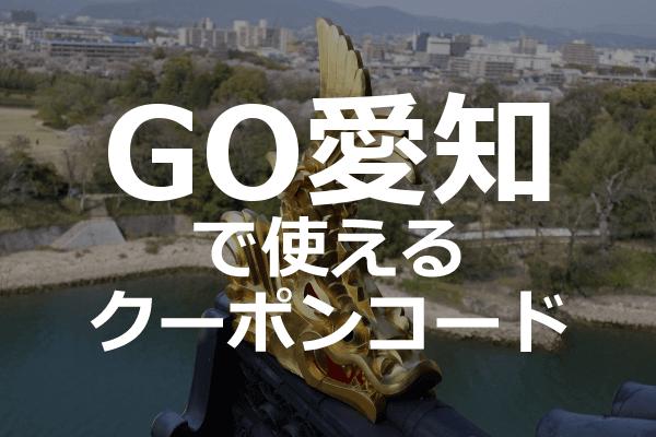 GOタクシーアプリ名古屋、愛知のクーポンコード・対応エリア範囲詳細