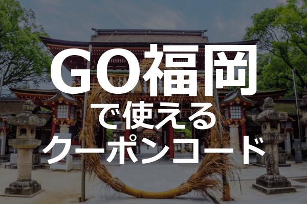 GOタクシーアプリ福岡県のクーポンコード・対応エリア範囲詳細
