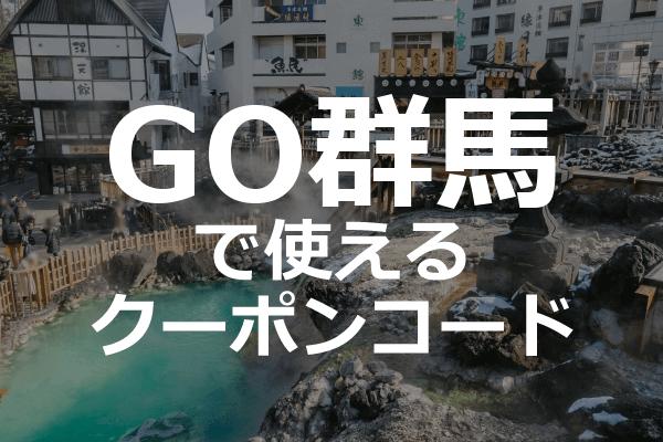 GOタクシーアプリ群馬県のクーポンコード・対応エリア範囲詳細