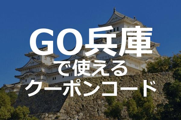 GOタクシーアプリ神戸、姫路、兵庫のクーポンコード・対応エリア範囲詳細