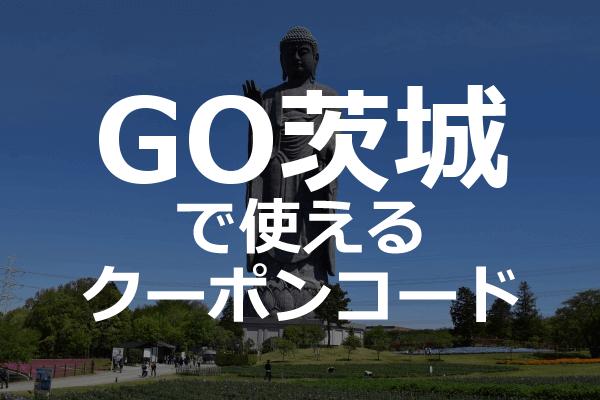 GOタクシーアプリ茨城県のクーポンコード・対応エリア範囲詳細