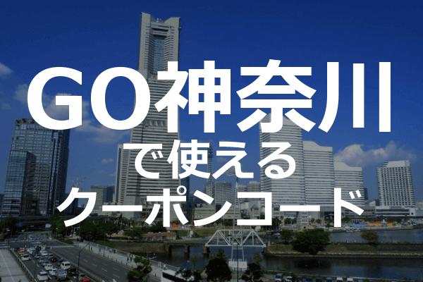 GOタクシーアプリ横浜、神奈川県のクーポンコード・対応エリア範囲詳細