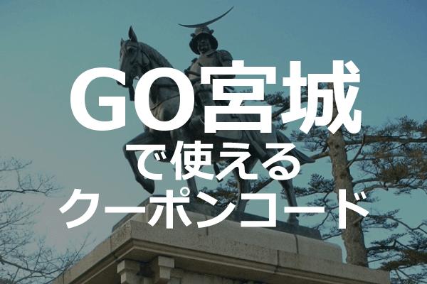 GOタクシーアプリ仙台、宮城県のクーポンコード・対応エリア範囲詳細