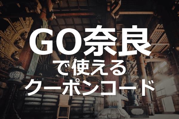 GOタクシーアプリ奈良のクーポンコード・対応エリア範囲詳細