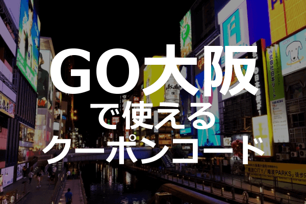 GOタクシーアプリ大阪のクーポンコード・対応エリア範囲詳細
