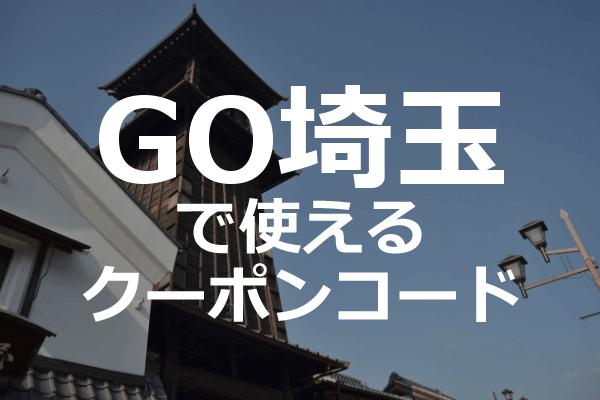 GOタクシーアプリ埼玉県のクーポンコード・対応エリア範囲詳細