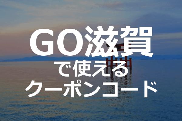 GOタクシーアプリ滋賀のクーポンコード・対応エリア範囲詳細