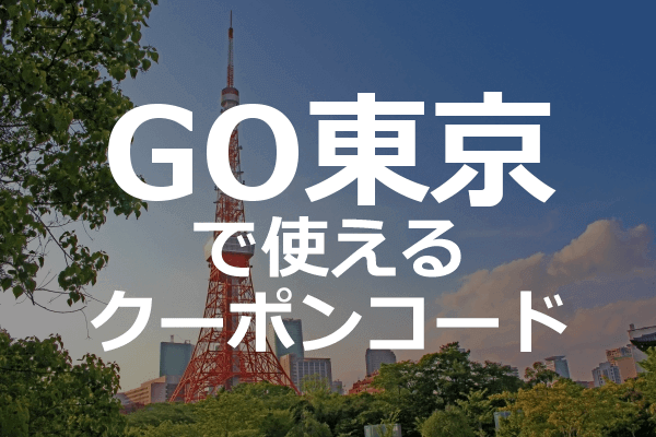 GOタクシーアプリ東京のクーポンコード・対応エリア範囲