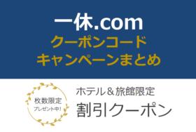 一休.comクーポンコード・キャンペーン旅行宿泊割引情報