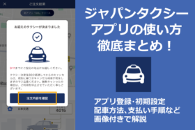 JapanTaxi(ジャパンタクシー)使い方・登録方法まとめ!対応地域や配車、支払いなどアプリ操作手順を解説|2020年最新版