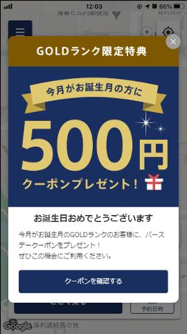 ジャパンタクシーのバースデークーポン500円入手方法