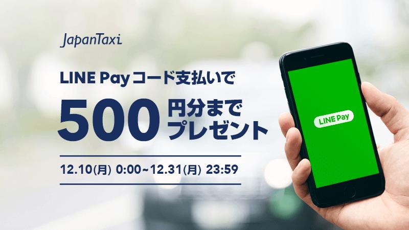 ジャパンタクシーのLINE Pay(ラインペイ)クーポン500円還元