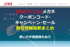 JINS(ジンズ)メガネクーポンコード・キャンペーン割引券の入手方法お得セール情報まとめ!登録・注文方法など使い方手順も解説