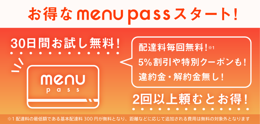 『menu』配送料無料「menu pass(パス)」お試しキャンペーン