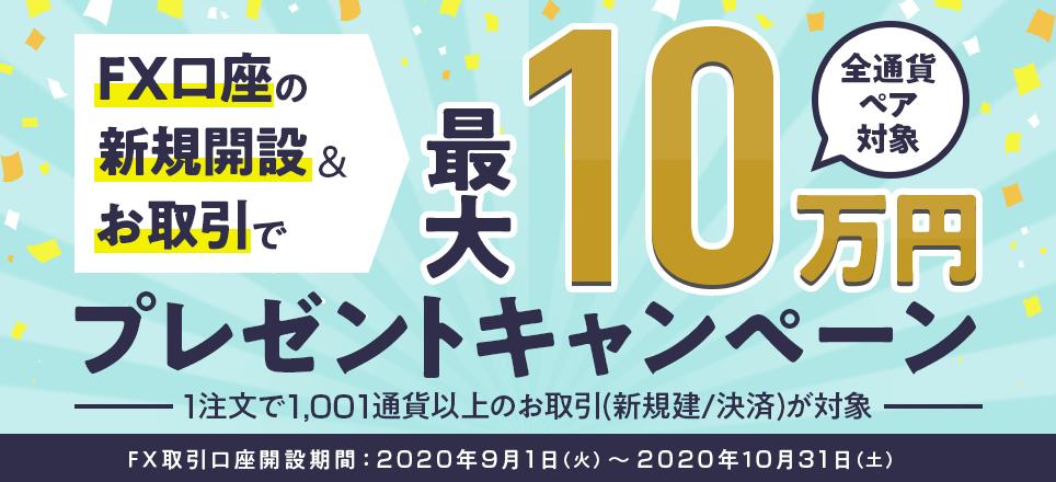 ネオモバキャンペーン最大10万円プレゼント!全通貨ペア対象