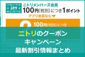 ニトリ(NITORI)クーポンコード・キャンペーン割引券の入手方法まとめ!登録・注文方法など使い方手順も解説