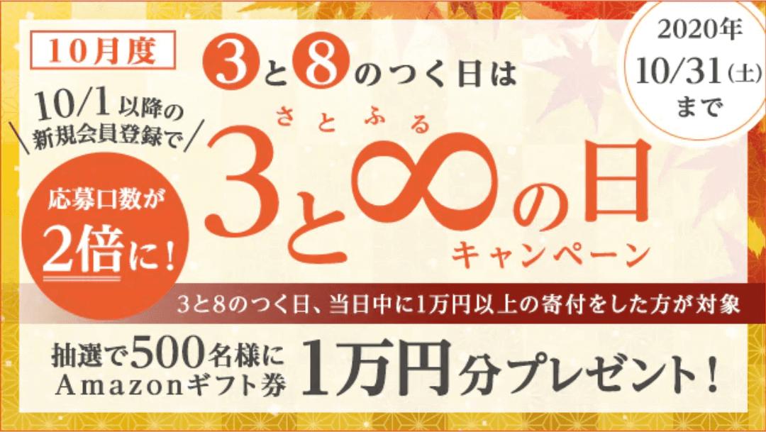 さとふるキャンペーン1万円分ギフト券クーポンプレゼント