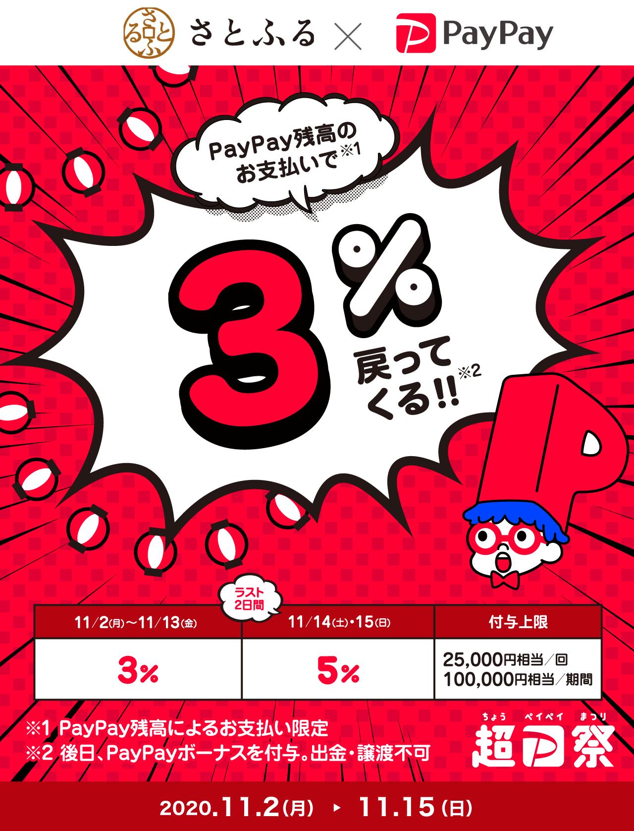さとふる×PayPayキャンペーン!3%、5%ボーナス還元【超ペイペイ祭】