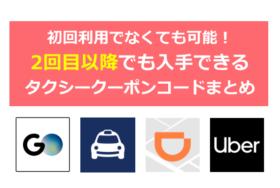 2回目以降も使えるタクシークーポンコード・キャンペーンまとめ!【GO・ジャパンタクシー・DiDi・Uber Taxi(ウーバータクシー)】