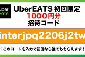 Uber Eats(ウーバーイーツ)クーポン、プロモーションコード、キャンペーン全国速報情報