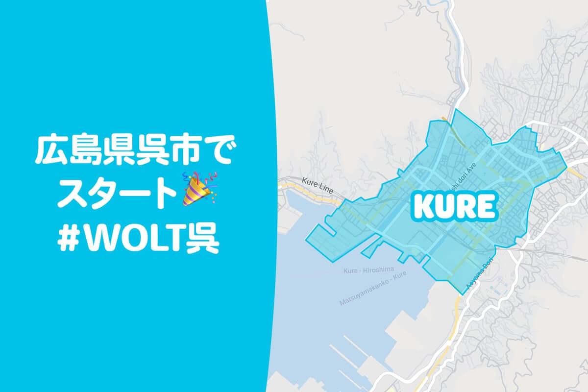 Wolt(ウォルト)呉市限定配送料無料キャンペーン