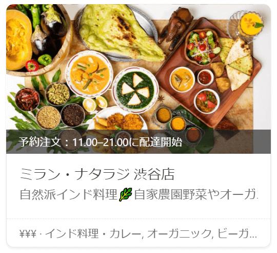 インド料理・カレー|Wolt(ウォルト)東京