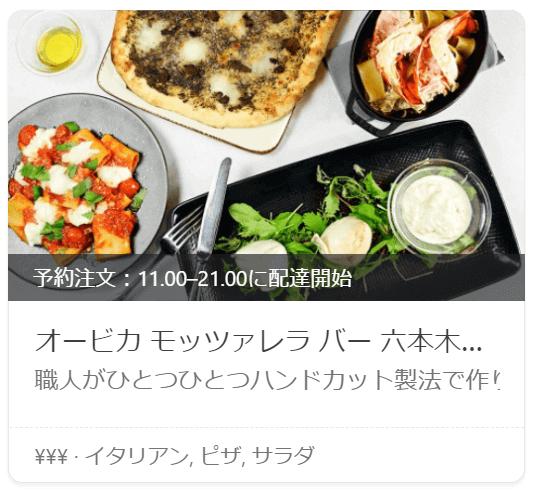 イタリアン・ピザ|Wolt(ウォルト)東京