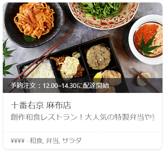 和食・弁当|Wolt(ウォルト)東京