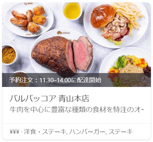 洋食・ステーキ|Wolt(ウォルト)東京