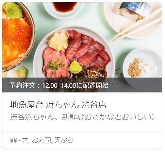 丼もの・お寿司・天ぷら|Wolt(ウォルト)東京