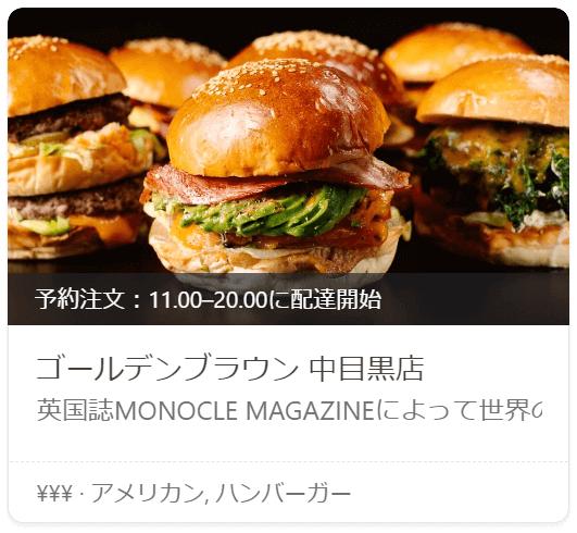 アメリカン・ハンバーガー|Wolt(ウォルト)東京