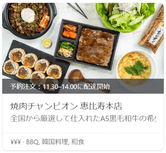 韓国料理・焼肉|Wolt(ウォルト)東京