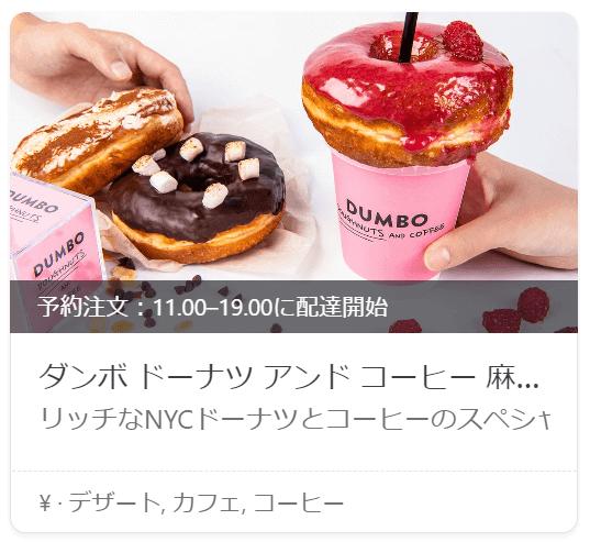デザート・スイーツ・カフェ・コーヒー|Wolt(ウォルト)東京