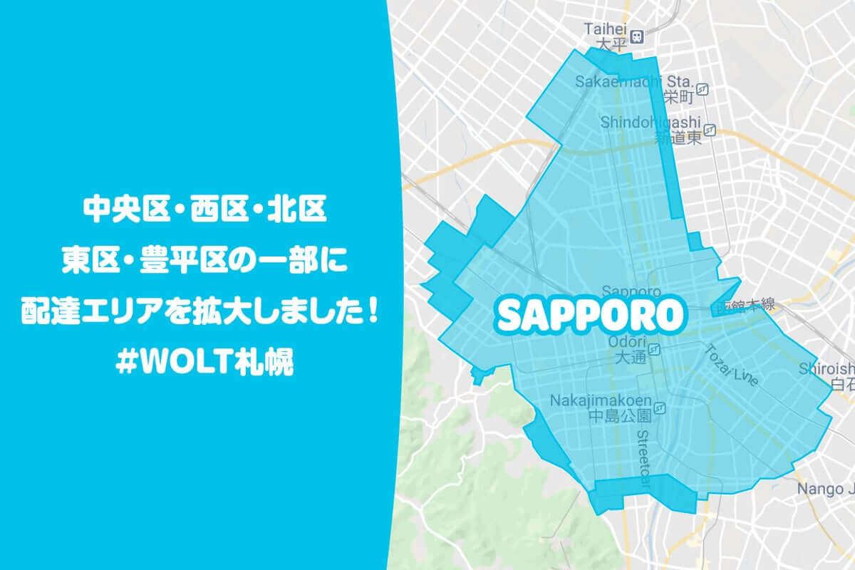 Wolt(ウォルト)札幌の配達エリア中央区・西区・北区・東区・豊平区の一部に拡大