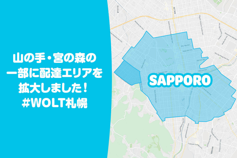 Wolt(ウォルト)札幌の配達エリア山の手・宮の森一部に拡大