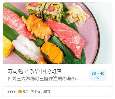 Wolt(ウォルト)仙台のお寿司・和食店