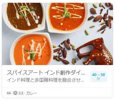 Wolt(ウォルト)仙台のカレー料理店