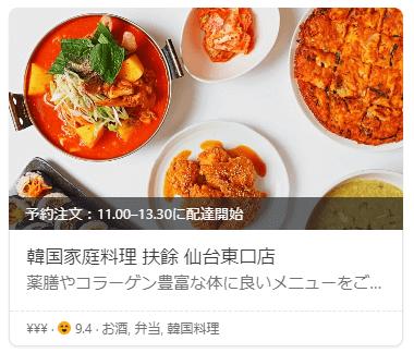 Wolt(ウォルト)仙台のお酒・弁当・韓国料理店