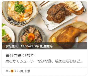 Wolt(ウォルト)仙台の丼・和食・鶏料理店